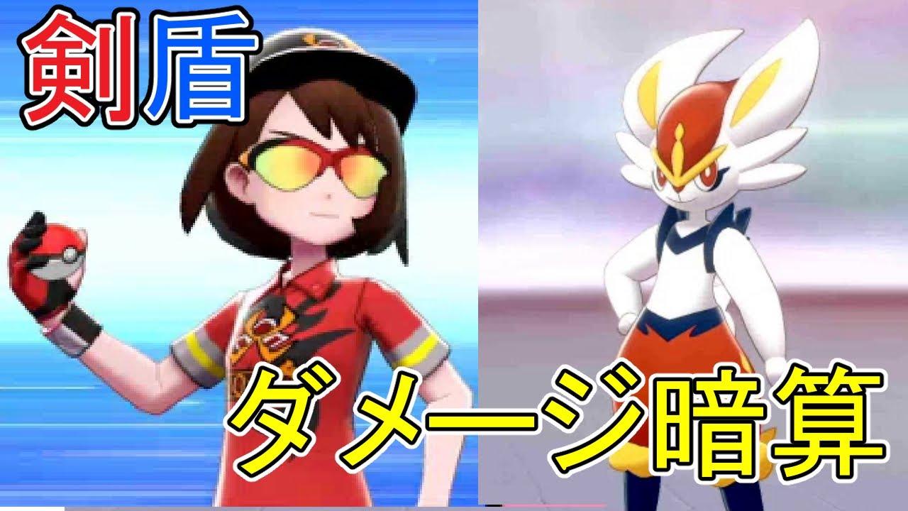 ポケモン 剣 盾 ダメージ