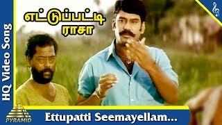 Ettupatti Seemayellam Video Song |Ettupatti Rasa Movie Songs |Napoleon|Kushboo|Urvashi|Pyramid Music
