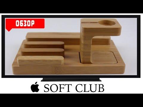 Обзор Док-станции для Apple Watch, IPhone и IPad от Soft Club