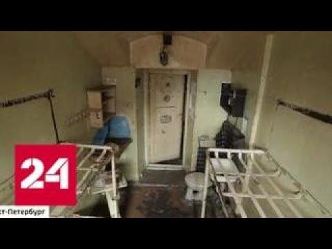 """Опустевшая тюрьма """"Кресты"""" ждет своего приговора - Россия 24"""