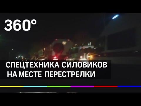 """""""Гля нагнали!!!"""" Перестрелка в Ростовской области - первые кадры"""