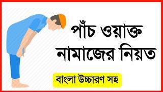 পাঁচ ওয়াক্ত নামাজের নিয়ত বাংলা উচ্চারণ সহ ||Namajer Niyat Bangla uccharon soh screenshot 3