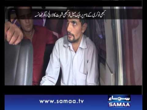 Khufia Operation, 02 August 2015 Samaa Tv