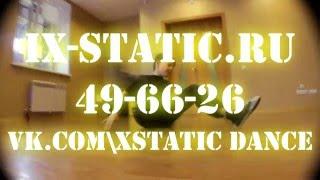X-Static - Брейк Данс начинающие (весна 2016)