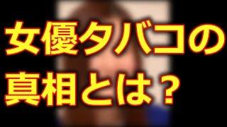 蓮佛美沙子のタバコの噂の真相 https://youtu.be/0m5SdXNspSU ドラマ37....