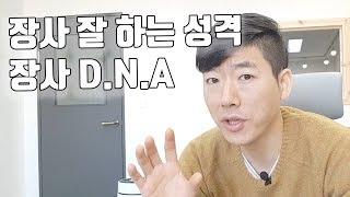 장사 잘하는 성격, 장사 DNA를 가지고 있는 사람들 - 장사권프로