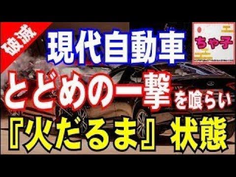 【韓国】瀕死の現代自動車がとどめの一撃を喰らい『火だるま』状態!販売激減の状況を労組は完全シカトwww