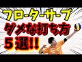【バレーボール】ダメなフローターサーブの打ち方5選!!