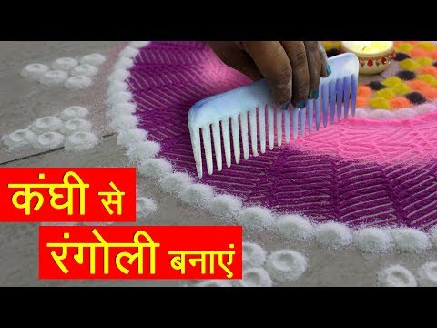 Download Youtube: Colourful Rangoli Designs for Diwali | कंघी से बनाये Rangoli Easy and Innovative Design