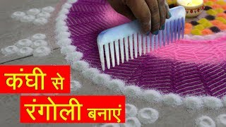 Colourful Rangoli Designs for Diwali | कंघी से बनाये Rangoli Easy and Innovative Design thumbnail
