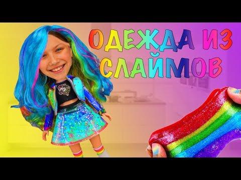 ОДЕЖДА ИЗ СЛАЙМОВ Slime Challenge/ Вики Шоу