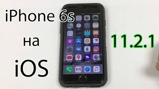 Работа iPhone 6s на iOS 11.2.1