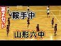 【全中バレー2019】鞍手中学校 vs 山形第六中学校(準決勝・第2セット)volleyball
