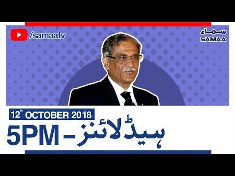 Samaa News   Latest Headlines   5PM - SAMAA TV - 12 October 2018