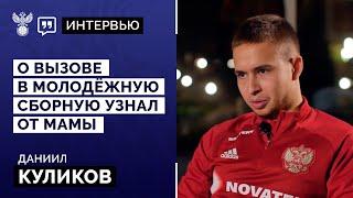 Даниил Куликов О вызове в молодёжную сборную узнал от мамы