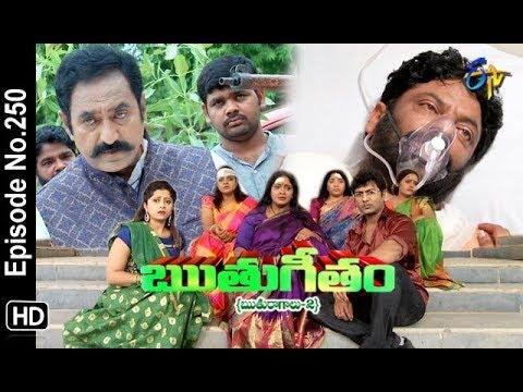Ruthugeetham (Ruthuragalu-2)   21st July 2018   Full Episode No 250   ETV Telugu