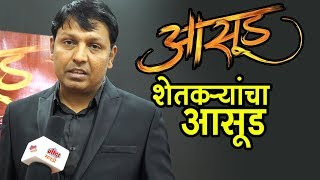 aasud-interview-with-directed-nilesh-jalamkar-upcoming-marathi-movies-8th-february-2019