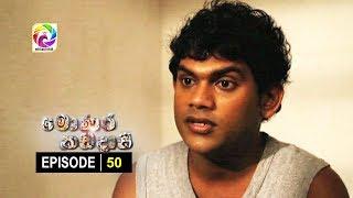 Monara Kadadaasi Episode 50 || මොණර කඩදාසි | සතියේ දිනවල රාත්රී 10.00 ට ස්වර්ණවාහිනී බලන්න... Thumbnail
