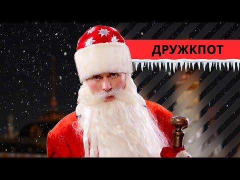 Столото представляет | ДРУЖКПОТ | Новогоднее обращение Сергея Дружко