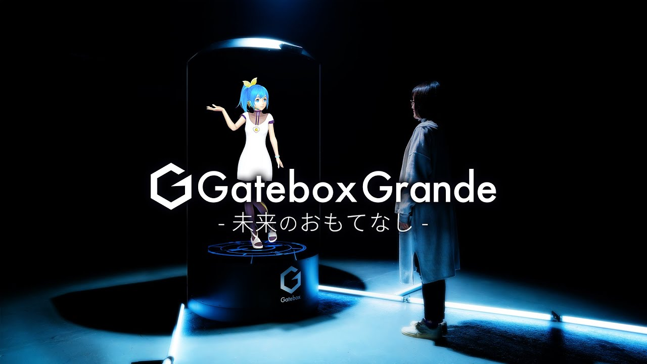 【声の出演】 Gatebox Grande -未来のおもてなし-
