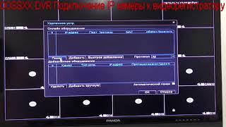 9 OOSSXX DVR Подключение IP камеры к видеорегистратору