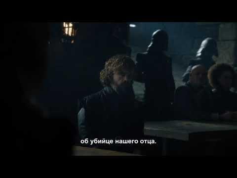 Игра Престолов - 8 сезон 2 серия (Русский трейлер 2019)