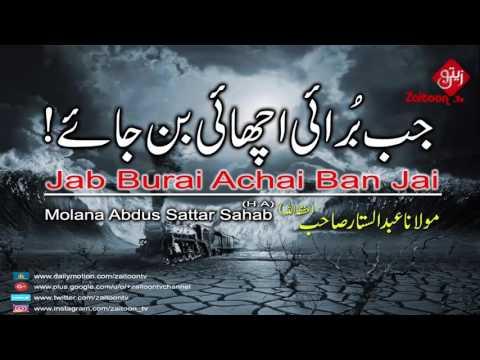 Jab Burai Achai Ban Jai | Molana Abdus Sattar Sahab