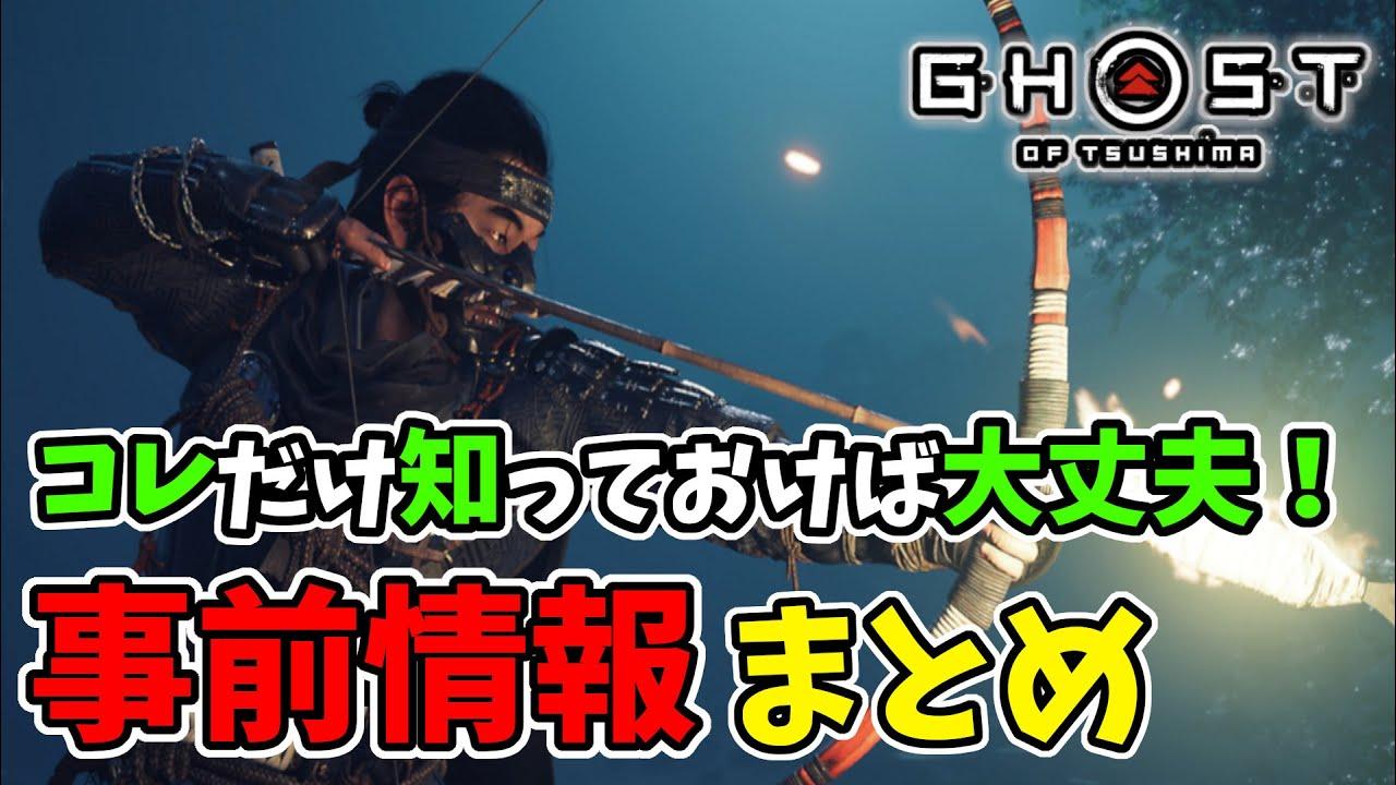【発売直前】ゴーストオブツシマの事前情報まとめ。コレだけ知っておけば大丈夫!【Ghost of Tsushima】