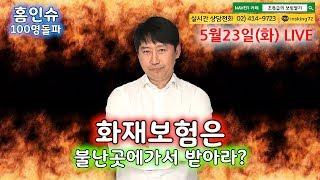 [생방송] 화재보험은 불난곳에가서 받아라?