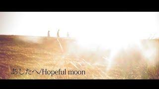 Hopeful moon 「あしたへ」 Music Video