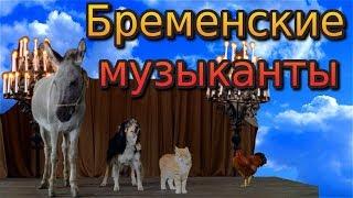 Бременские музыканты. Фильм сказка.