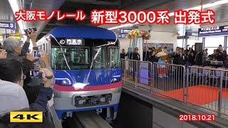 大阪モノレール 新型3000系 出発式 万博記念公園駅 2018.10.21【4K】