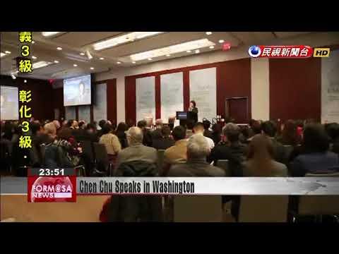Chen Chu gives speech on Taiwanese democracy at CSIS