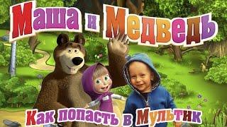 Маша и Медведь Новые серии Как Остапчик попал в мультик