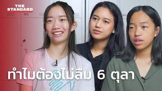 มอง 6 ตุลาคม ผ่านสายตาคนรุ่นใหม่ ทำไมประวัติศาสตร์ไทยหน้านี้จึงไม่ควรถูกลืม