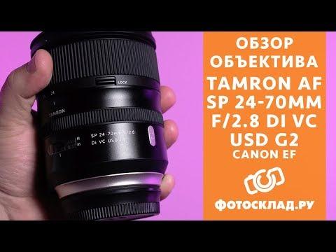Tamron AF SP 24-70mm F/2.8 DI VC USD G2 обзор от Фотосклад.ру