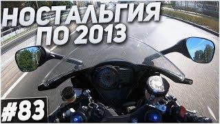 НОСТАЛЬГИЯ ПО 2013 ГОДУ! (ПОКАТУШКИ #83)