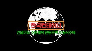 청주 음성 충주 컨테이너 임대 매매 한국컨테이너