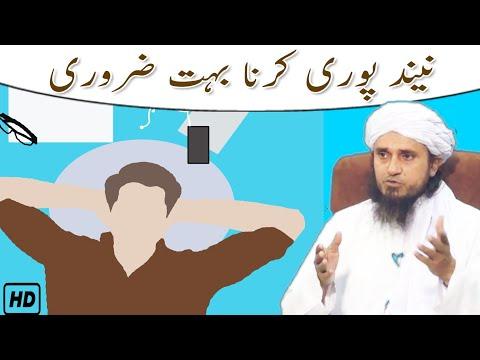 Neend Ko Puri Karna Kitna Zaroori Hai | Mufti Tariq Masood Sahab | Islamic Views |
