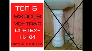 Топ 5 ужасов монтажа сантехники: Фото с реальных объектов Жопоруков и хорошая работа Евросантехника!