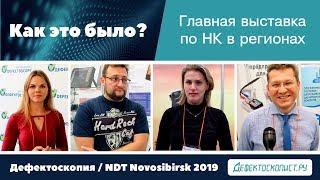Впечатления от Дефектоскопии | Приветливый ''Кропус'' | Озадаченная ''Константа'' | Сюрпризы NDT Russia