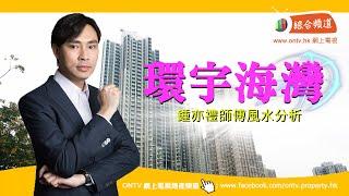 環宇海灣 風水(荃灣) ~ 鍾亦禮師傅(香港風水盤)