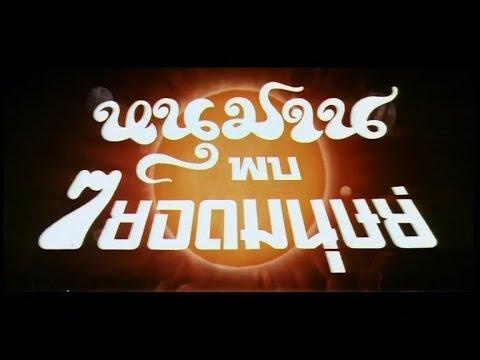 Hanuman vs. 7 Ultraman 1974  Thai Theatrical Version 480p, English Softsubs