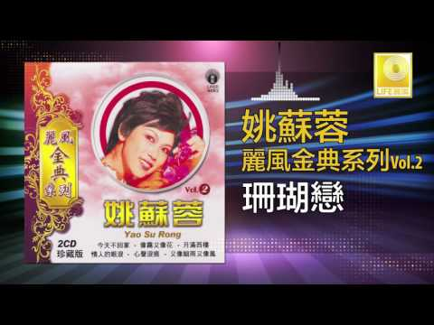 姚苏蓉 Yao Su Rong - 珊瑚戀 Shan Hu Lian (Original Music Audio)