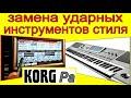 Korg Pa Замена инструмента в стиле видеоурок на синтезаторе Style Editing mp3