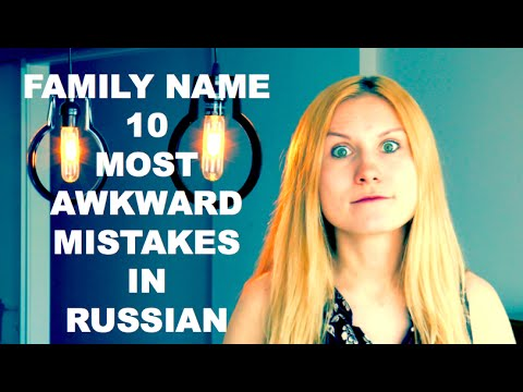 Family name. 10 Most Awkward Mistakes in Russian