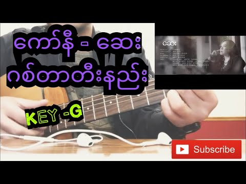 Connie - 🎼ေဆး 🎼ေကာ္နီ - MYANMAR NEW SONG 2018 Guitar Tutorial OFFICIAL VIDEO