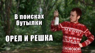 Как найти бутылку из Орел и Решка - бесплатные деньги в России