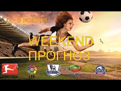 Видео Прогнозы на выходные на футбол