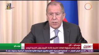 الأخبار - جزء من المؤتمر الصحفي لمسؤولة العلاقات الخارجية بالإتحاد الأوروبي ووزير الخارجية الروسي